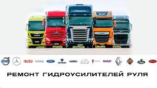 Ремонт ГУР грузовых авто Америка, Европа, Азия