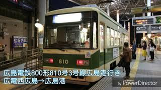 【全区間走行音】広島電鉄800形810号3号線広島港行き 広電西広島→広島港
