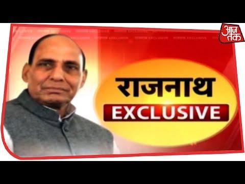 क्या PAK पर होगा ओसामा जैसा एक्शन? Rajnath बोले- इंतजार कीजिए, देश निराश नहीं होगा  AajTak Exclusive