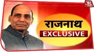 क्या Pak पर होगा ओसामा जैसा एक्शन? Rajnath बोले- इंतजार कीजिए, देश निराश नहीं होगा |aajtak Exclusive
