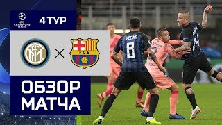06.11.2018 Интер - Барселона - 1:1. Обзор матча