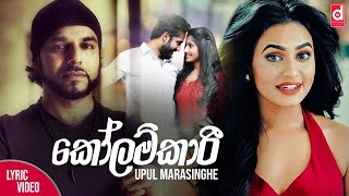 Kolamkari (කෝලම්කාරී) - Upul Marasinghe (Official Lyric Video)