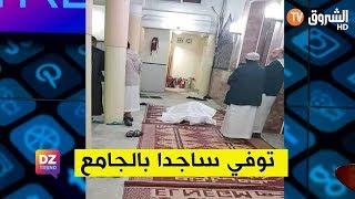 وفاة مصلي ساجدا في الجزائر العاصمة
