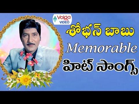 Shoban Babu Memorable Songs || Back 2 Back Hit Songs || Volga Videos || 2017