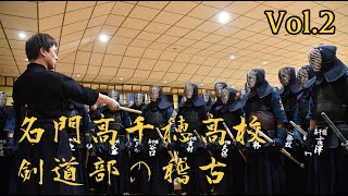 Elite High school kendo club training : Takachiho high school vol.2 / 名門高千穂高校 剣道部の稽古 vol.2