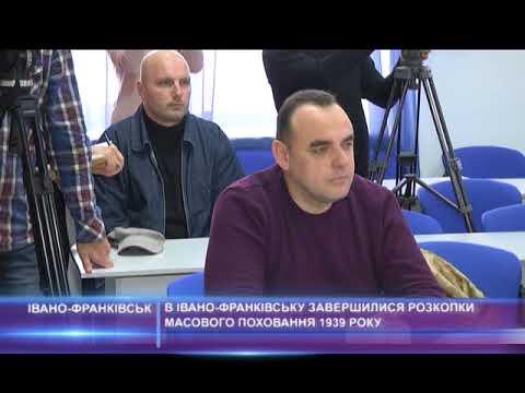 В Івано-Франківську завершилися розкопки масового поховання