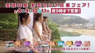2016年9月7日(水)よりオンエア開始の愛媛日産×ひめキュンCM「心に思い出。愛媛日産!(大洲編)」商業広告有仕様です!