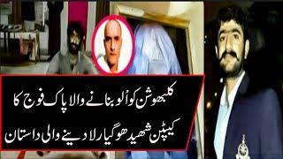 ISI Agent Captain Abdul Qadeer baloch Lifestory | Who Captured Indian Spy Kalbhushan Yadav