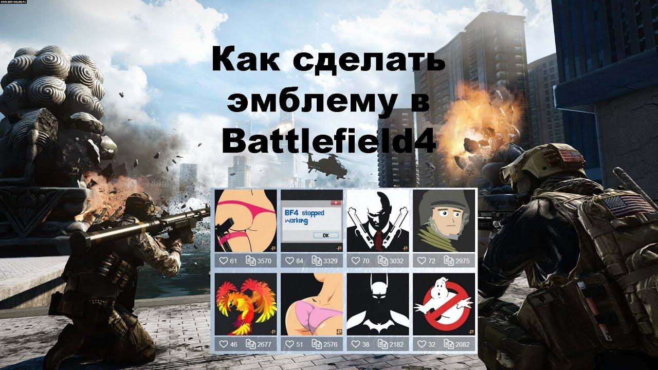 Как сделать так чтобы battlefield 4 не лагала 434