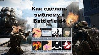 Как сделать красивую эмблему в Battlefield 4. Tutorial #6 [Westheimer]
