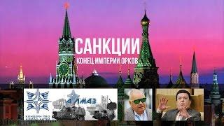 Конец империи орков: их душат санкции...