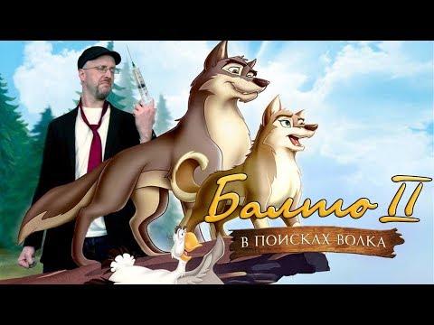 Балто мультфильм 2 в поисках волка