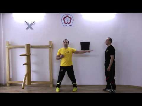 Уроки Вин Чунь от Владимира Козлова. Базовая техника, Стойка Вин Чунь