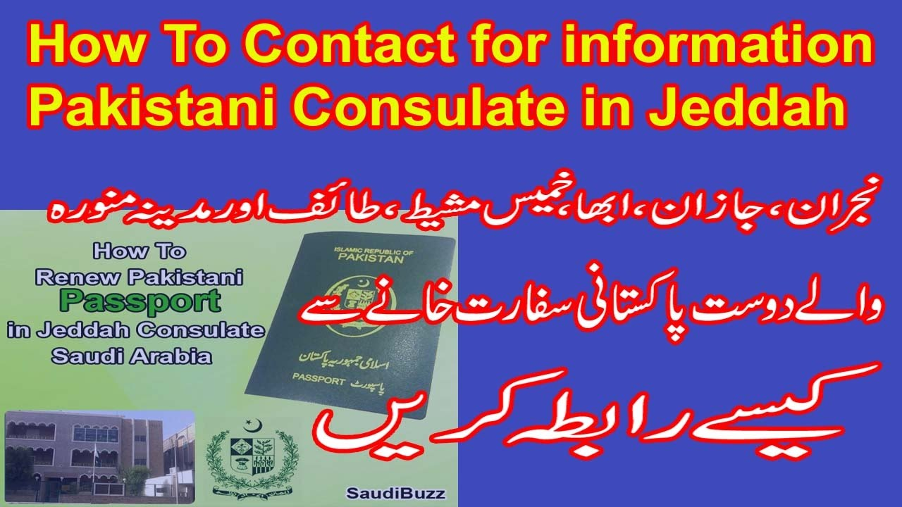 How To Contact For Khurooj Huroob Outpass Information Pakistani Consula Pakistani Passport Information Science And Technology