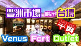 【東京攻略】羽田機場只需15分鐘巴士,東京豐洲市場附近台場,維納斯城堡Venus Fort Outlet Odaiba Tokyo