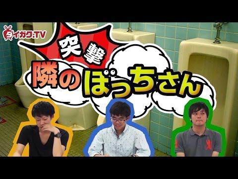 新着動画】突撃!隣のぼっちさん   DAIGAKU.TV TIMES