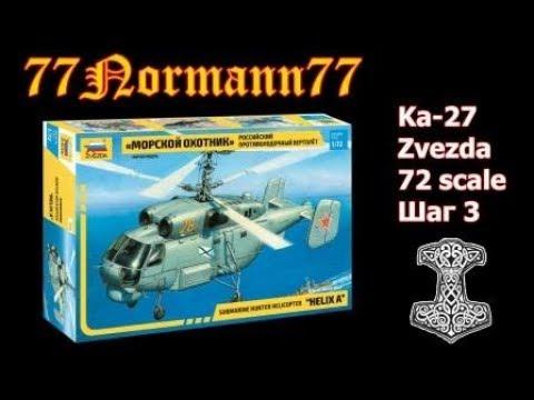 Сборка Ка-27 Звезда - шаг 3