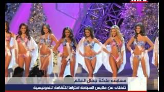 Prime Time News 11/06/2013 - ملابس السباحة خارج مسابقة ملكة جمال العالم