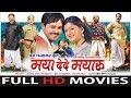 MAYA DEDE MAYARU - Full Movie - Anuj Sharma - Resham Thakkar - Superhit Chhattisgarhi Movie Mp3