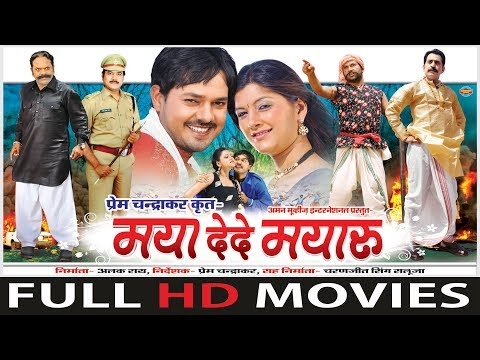 MAYA DEDE MAYARU - Full Movie - Anuj Sharma - Resham Thakkar - Superhit Chhattisgarhi Movie
