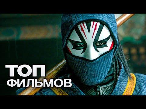 10 КРУТЫХ ФИЛЬМОВ В ЖАНРЕ ЭКШН! - Видео онлайн