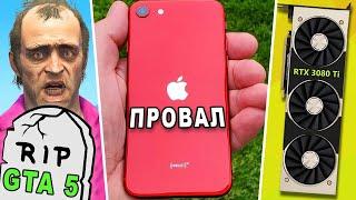 Провал iPhone SE / GTA 5 yмepлa / Цена RTX 3080 Ti