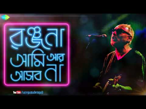 Sabai | Ranjana Ami Ar Ashbona | Bengali Movie Song | Anjan Dutt