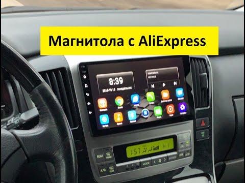 Магнитола с AliExpress на Toyota Alphard