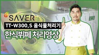 업소용음식물처리기 - 하남 한식뷔페 음식물쓰레기 처리영…
