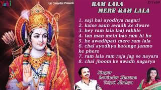 राम जी के बेस्ट भजन   राम लला मेरे राम लला   by Tripti Shakya & Ravinder Sharma   Audio Jukebox