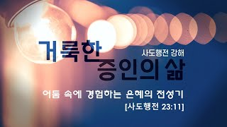 10/04/2020 어둠속에 경험하는 은혜의 전성기 [사도행전 23:11]