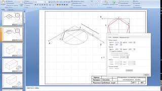 Черчение в PowerPoint. Построение правильных многоугольников в изометрии.