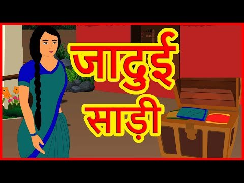 जादुई साड़ी  | Hindi Kahaniyaan Cartoons | Moral Stories For Children