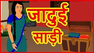 जादुई साड़ी | Hindi Cartoon Video Story For Kids | Moral Stories For Children | हिन्दी कार्टून