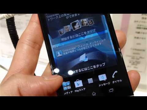 [sony Mobile]XPERIA SX Xi SO-05D