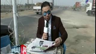 بالفيديو.. مراسل 'شوبير' يُقدم تغطية مباراة 'مصر وغانا' على طريق إسكندرية الصحراوي