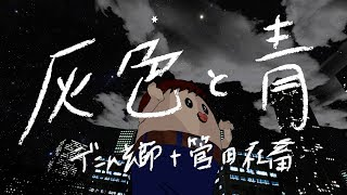 【デニム玄師】灰色と青(+菅田将暉)/米津玄師【歌ってみた】