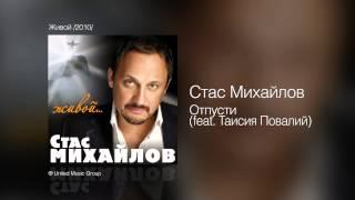Стас Михайлов и Таисия Повалий - Отпусти - Живой /2010/