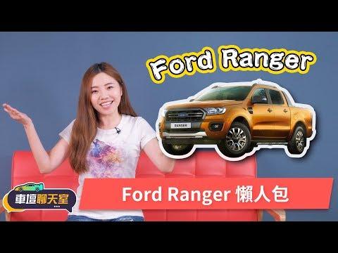 皮卡正夯,Ford Ranger改款搶先看!| 8891新車