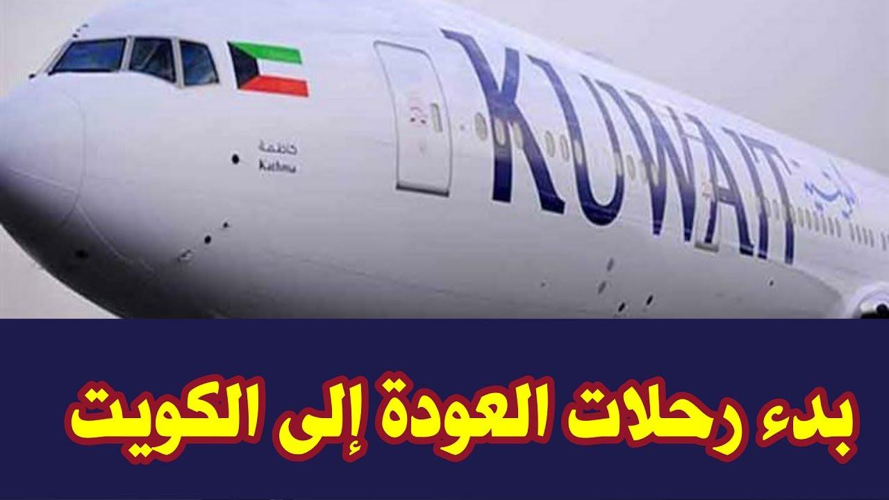 بدء رحلات العودة إلى الكويت