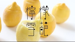 Repeat youtube video c o o k a k a.夏日檸檬雪葩
