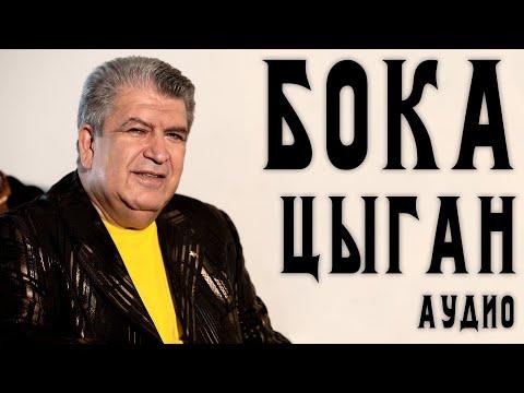 Бока (Борис Давидян) - Цыган