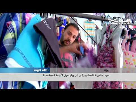 رواج الألبسة المستعملة في غزة بسبب سوء الأحوال الاقتصادية  - 19:21-2018 / 7 / 19