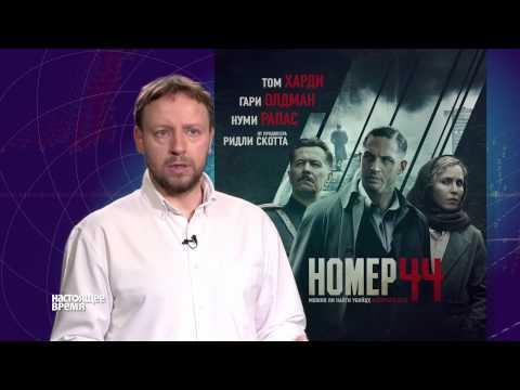 С российского проката сняли фильм Номер-44 про СССР с Харди и Олдманом