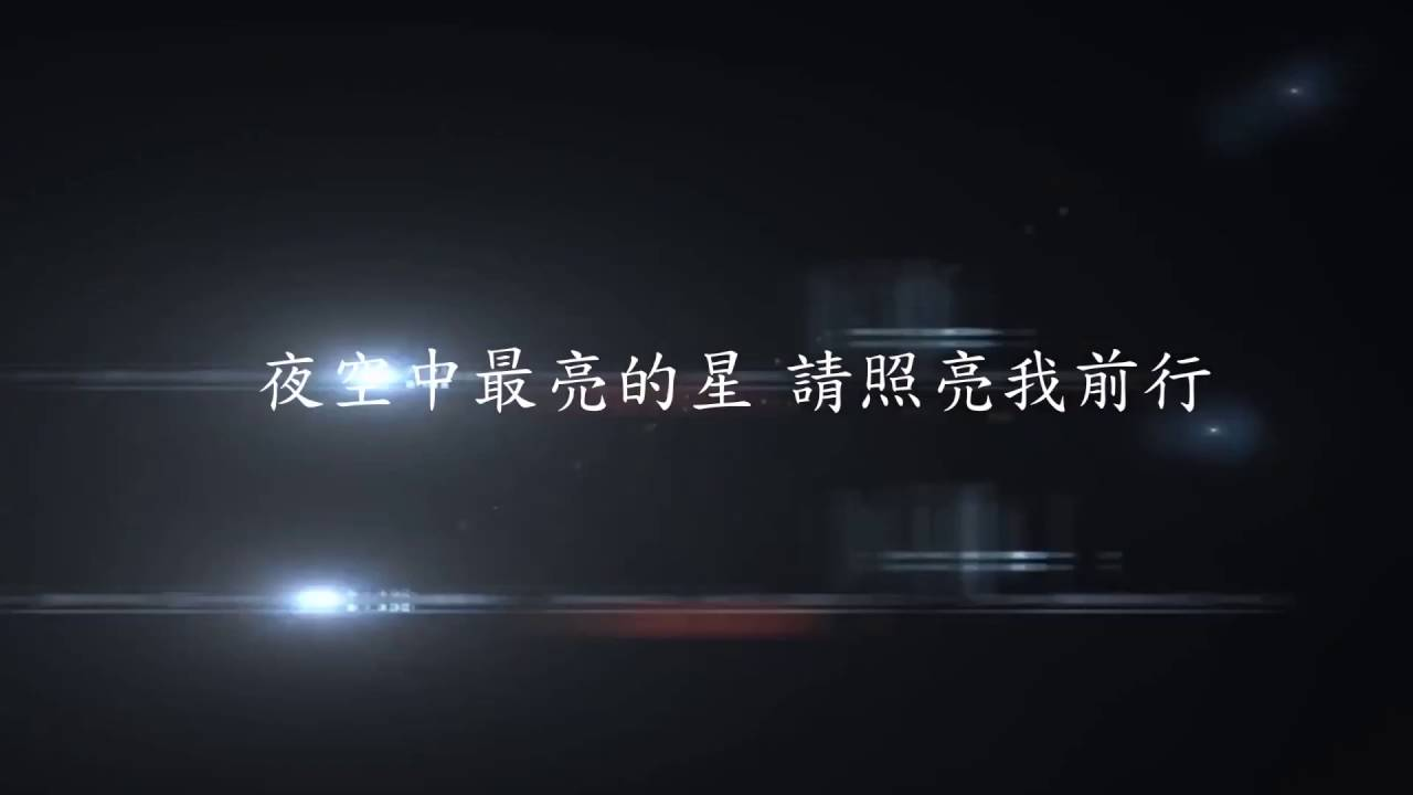 G.E.M. 鄧紫棋【夜空中最亮的星】(Fan Make Lyrics Video)