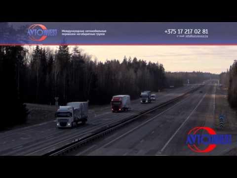 Международные автомобильные перевозки негабаритных грузов