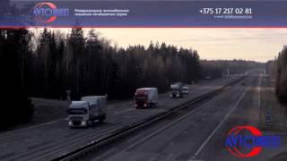 видео Международные автомобильные перевозки