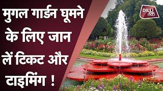 Mughal Garden: Online Booking कर घूमिए राष्ट्रपति भवन का मुगल गार्डन   Dilli Tak