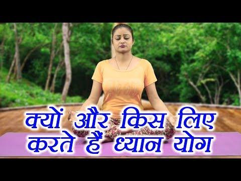 Yoga for Meditation | Dhyan Yog in Hindi | ऐसे करें ध्यान योग | Boldsky