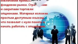 Обучение Торговли на Бинарных Опционов | Матрицы Бинарные Опционы